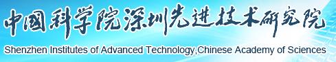 中科院深圳先进技术研究院